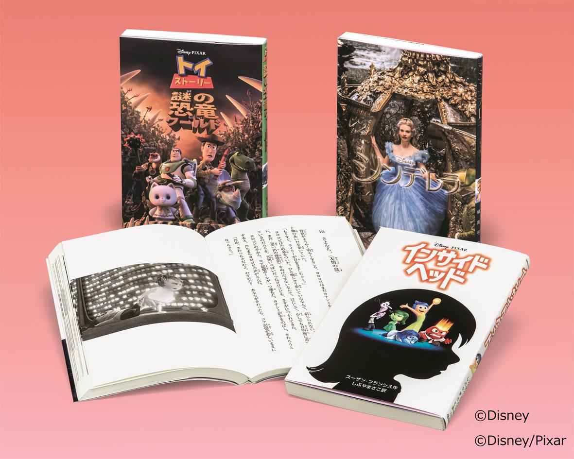 ディズニーアニメ小説版 2016年度新刊セット(全3巻)