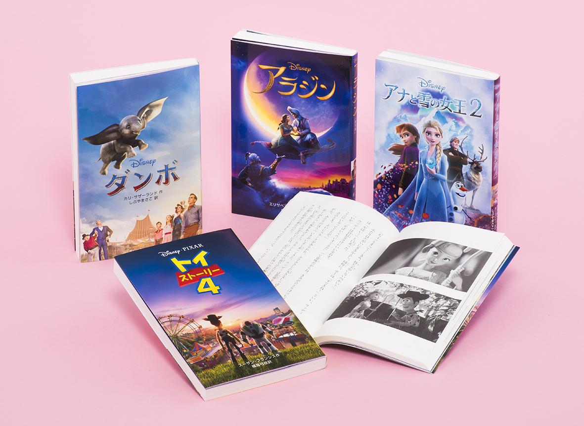 ディズニーアニメ小説版 2020年度新刊セット(全4巻)