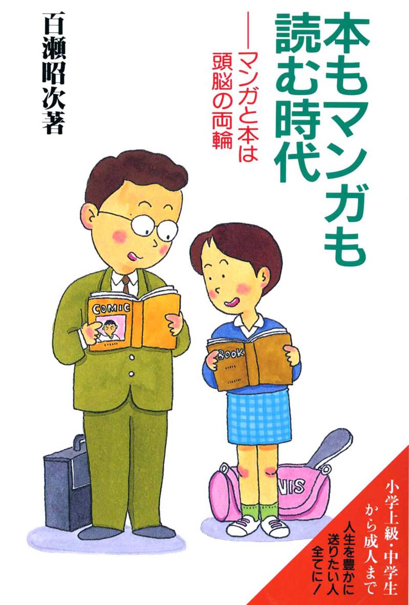 本もマンガも読む時代