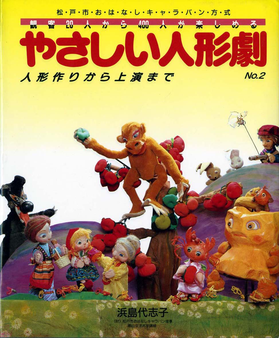 子どもの遊びをひろげる/やさしい人形劇No.2