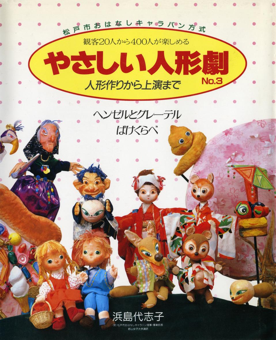 子どもの遊びをひろげる/やさしい人形劇No.3
