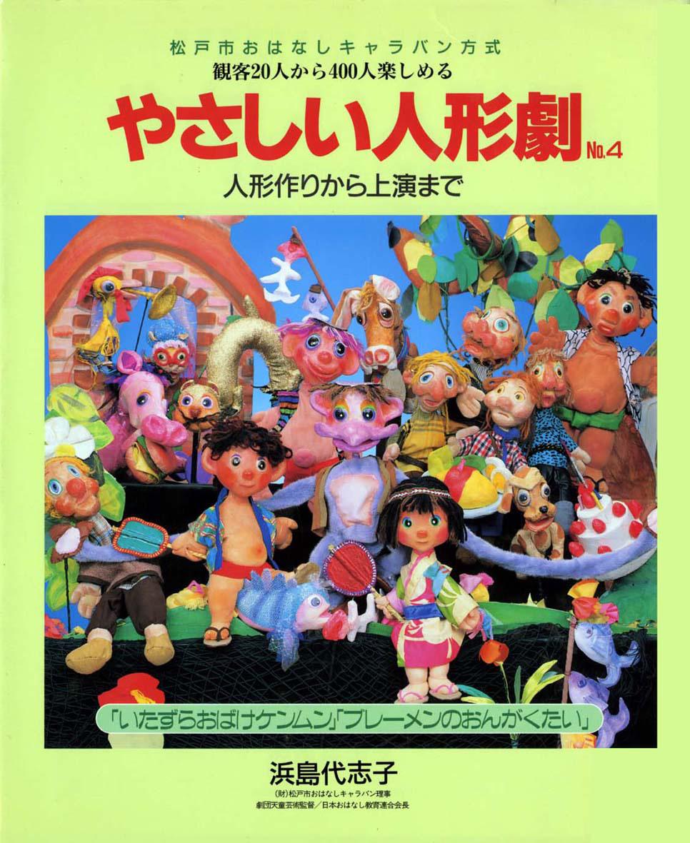 子どもの遊びをひろげる/やさしい人形劇No.4