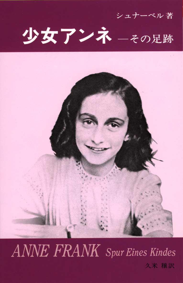 少女アンネ―その足跡