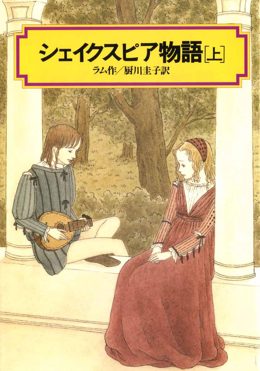 シェイクスピア物語(上)