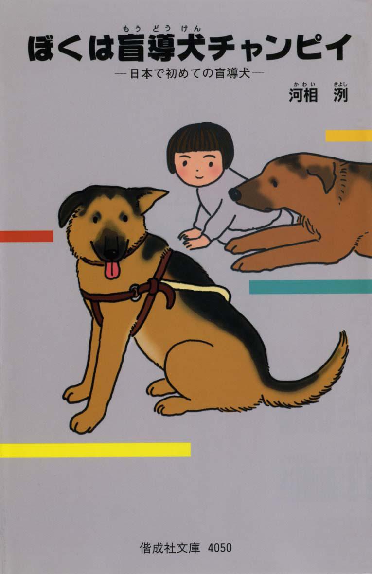 ぼくは盲導犬チャンピイ