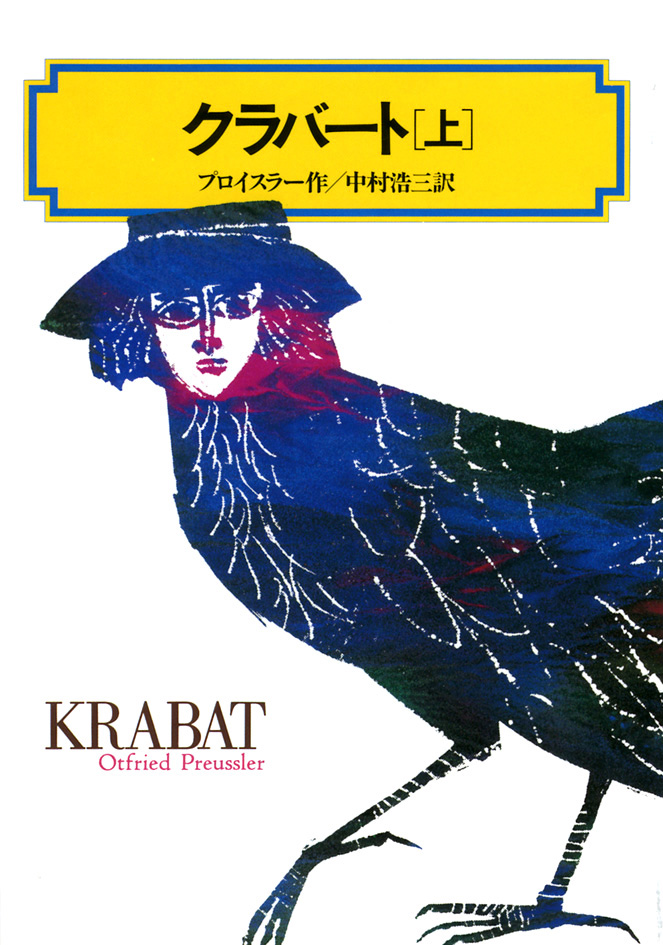クラバート(下)