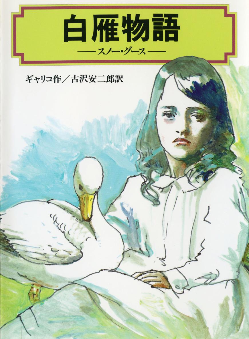 白雁物語〈スノー・グース〉