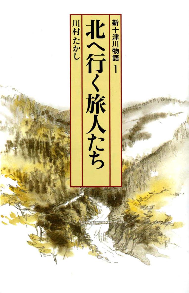 北へ行く旅人たち(新十津川物語1)