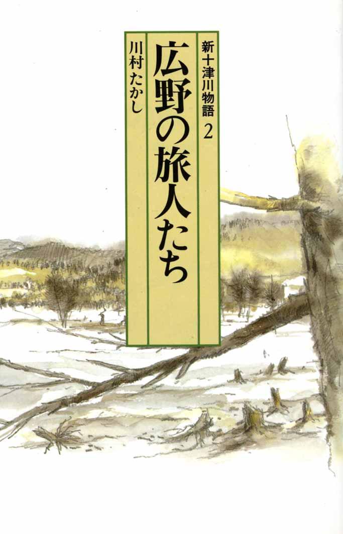 広野の旅人たち(新十津川物語2)