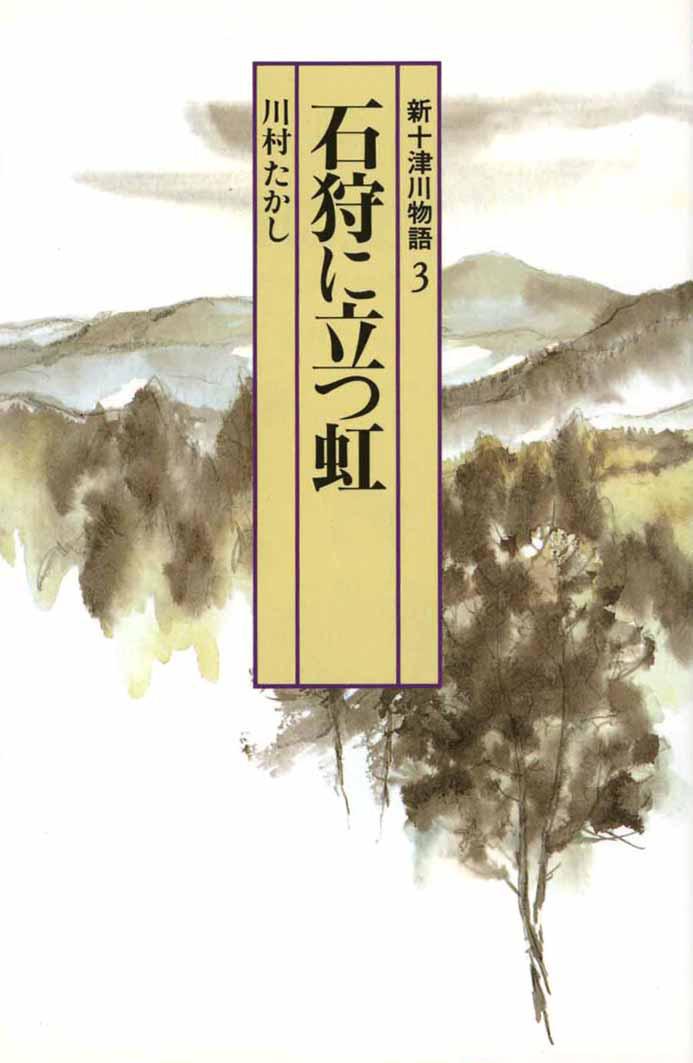 石狩に立つ虹(新十津川物語3)