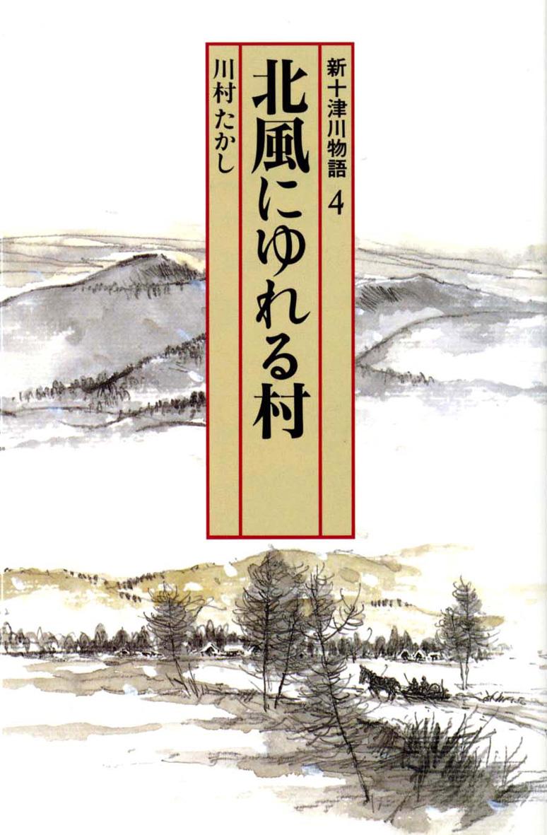 北風にゆれる村(新十津川物語4)