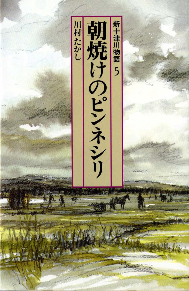 朝焼けのピンネシリ(新十津川物語5)