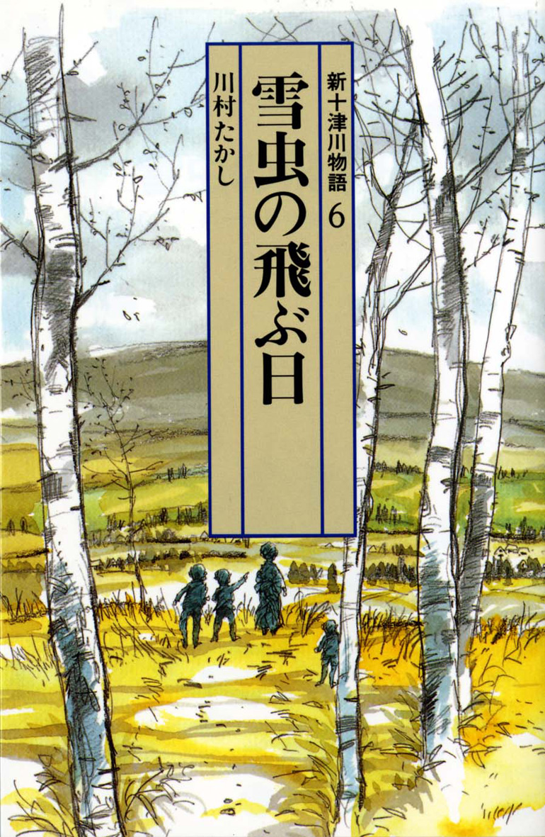 雪虫の飛ぶ日(新十津川物語6)