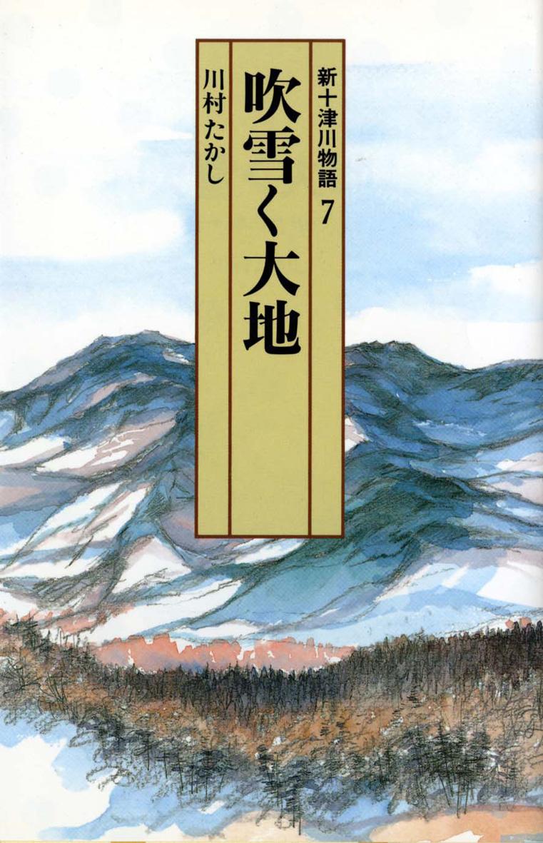 吹雪く大地(新十津川物語7)