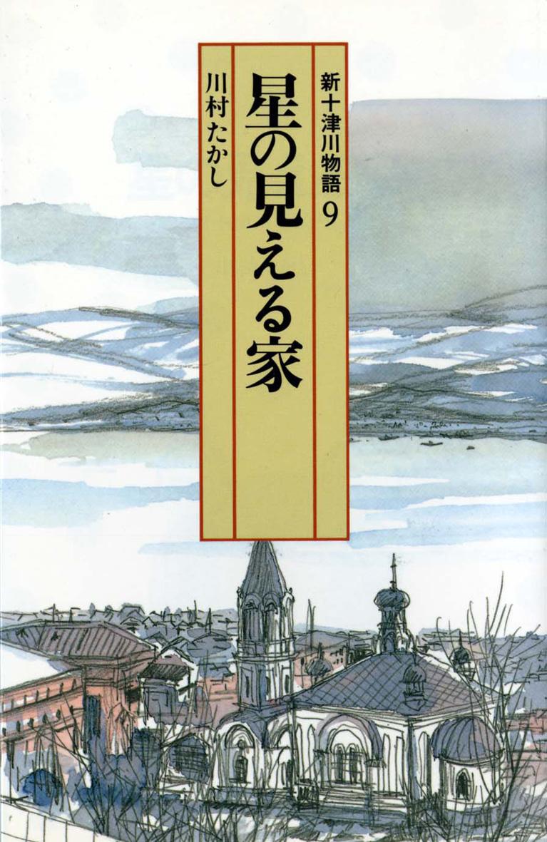 星の見える家(新十津川物語9)