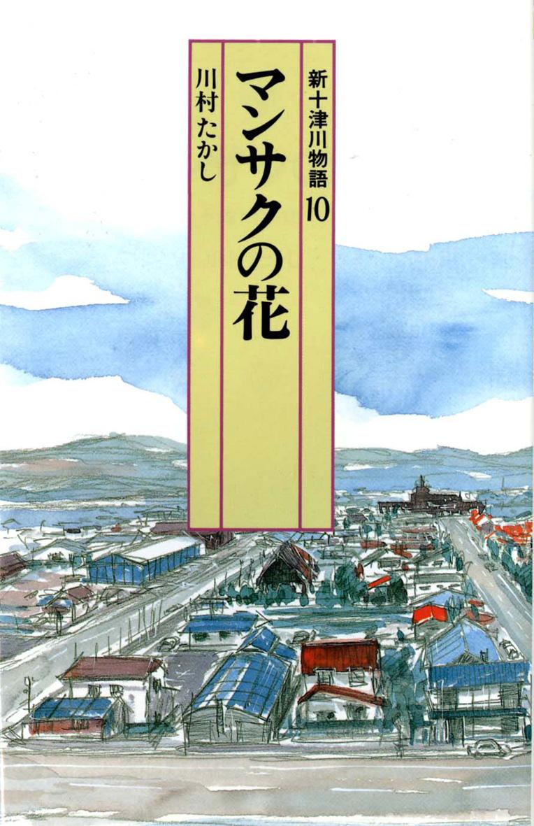 マンサクの花(新十津川物語10)