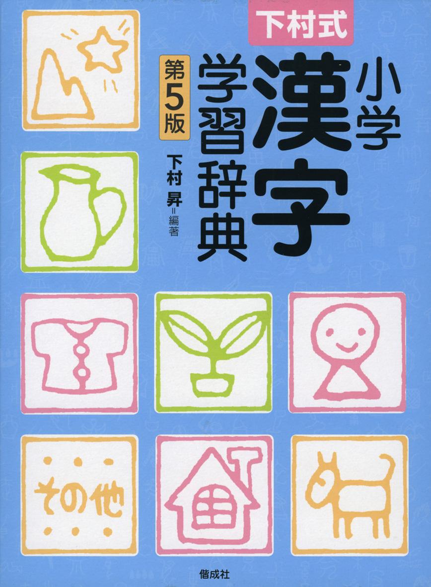 下村式小学漢字学習辞典 第5版