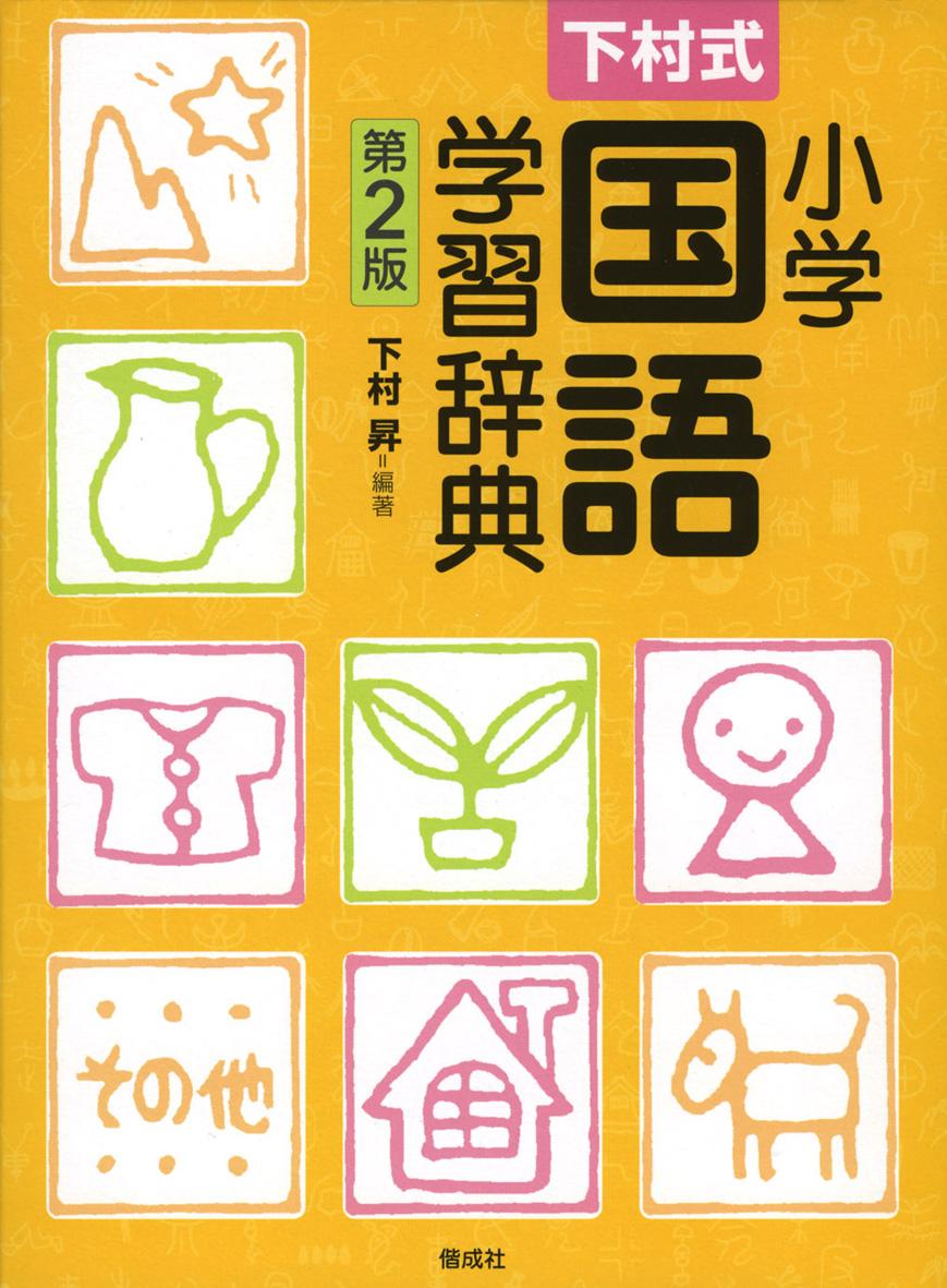 下村式小学国語学習辞典 第2版