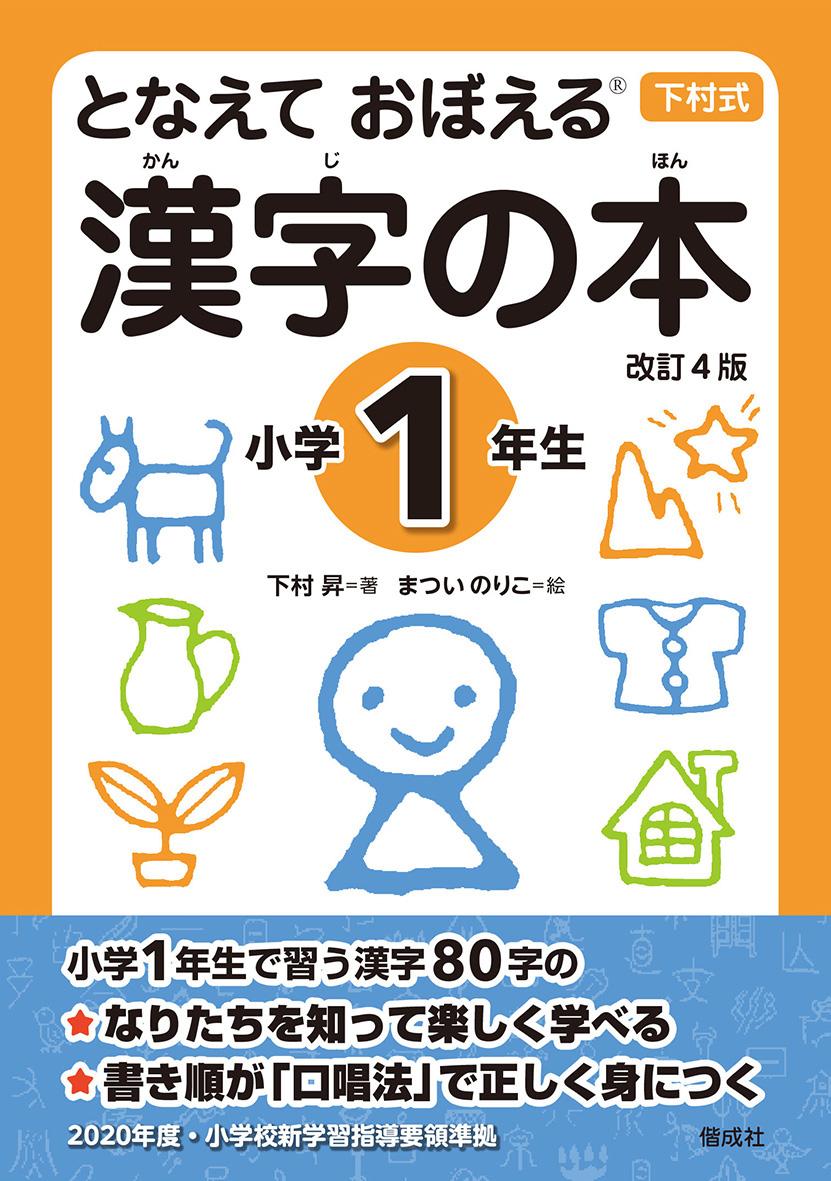 となえておぼえる漢字の本小学1年生 改訂4版