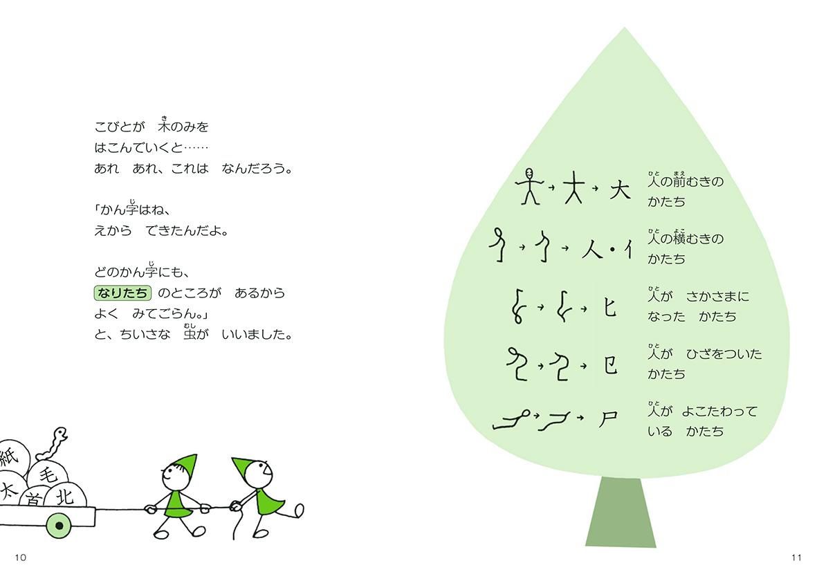 となえておぼえる漢字の本小学2年生 改訂4版 偕成社 児童書