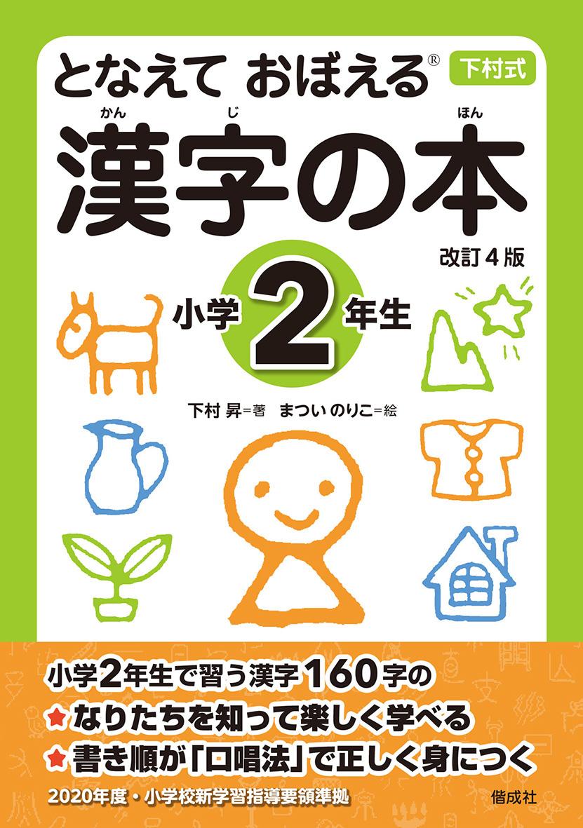 となえておぼえる漢字の本小学2年生 改訂4版