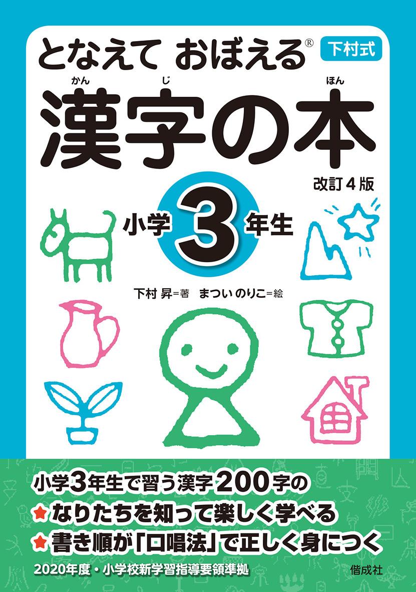 となえておぼえる漢字の本小学3年生 改訂4版