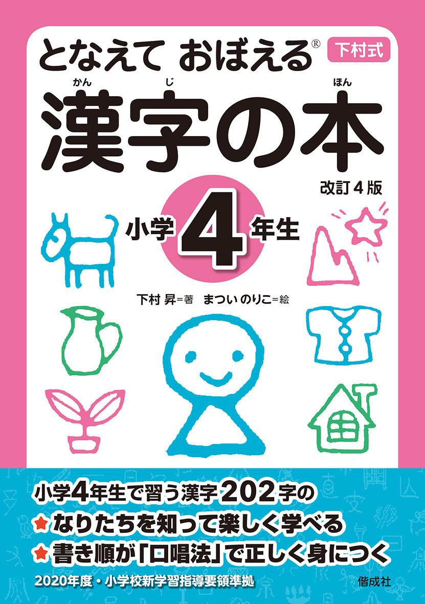 となえておぼえる漢字の本小学4年生 改訂4版