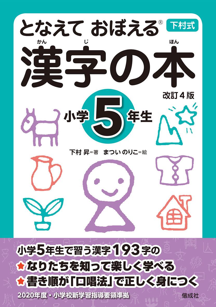 となえておぼえる漢字の本小学5年生 改訂4版