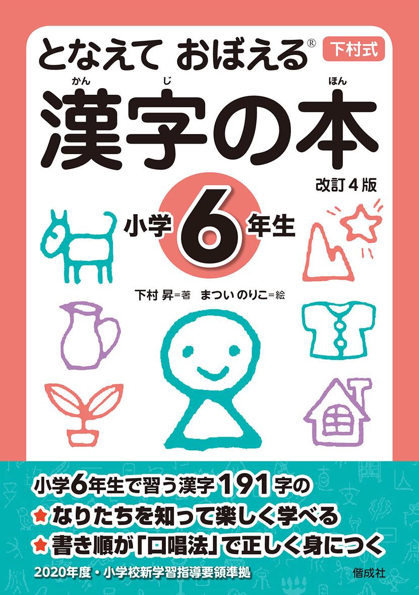 となえておぼえる漢字の本小学6年生 改訂4版