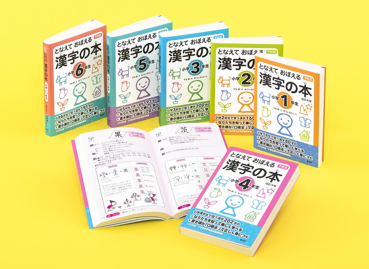 となえておぼえる漢字の本(全6巻)