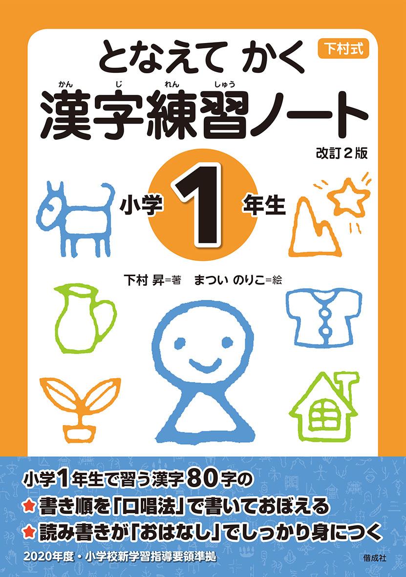 となえてかく漢字練習ノート小学1年生 改訂2版