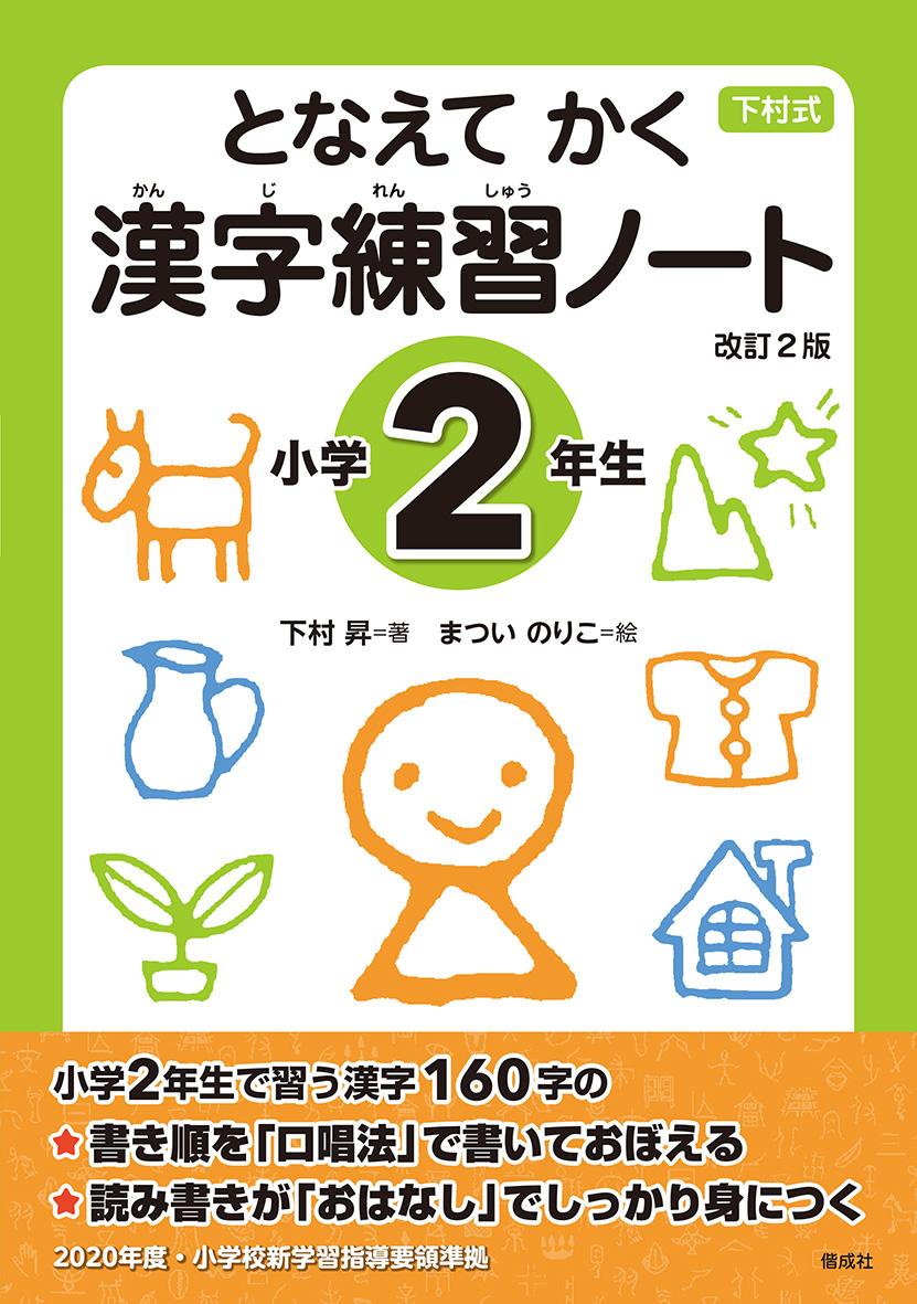 となえてかく漢字練習ノート小学2年生 改訂2版