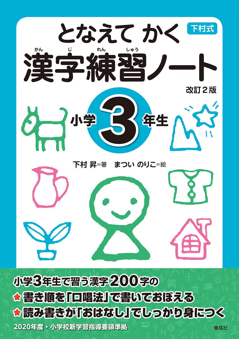 となえてかく漢字練習ノート小学3年生 改訂2版