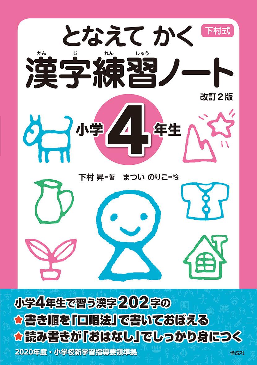 となえてかく漢字練習ノート小学4年生 改訂2版