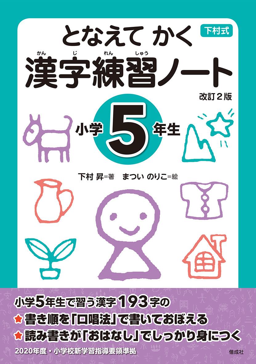 となえてかく漢字練習ノート小学5年生 改訂2版