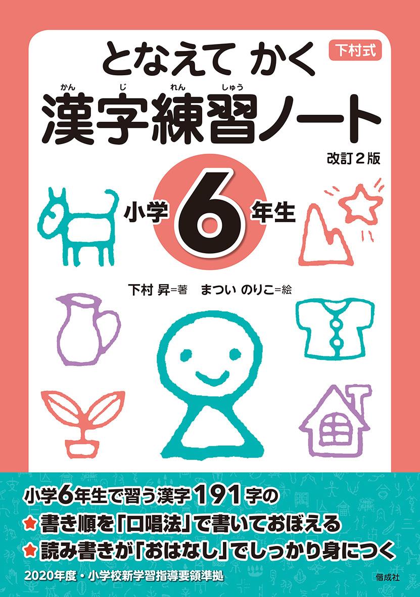 となえてかく漢字練習ノート小学6年生 改訂2版