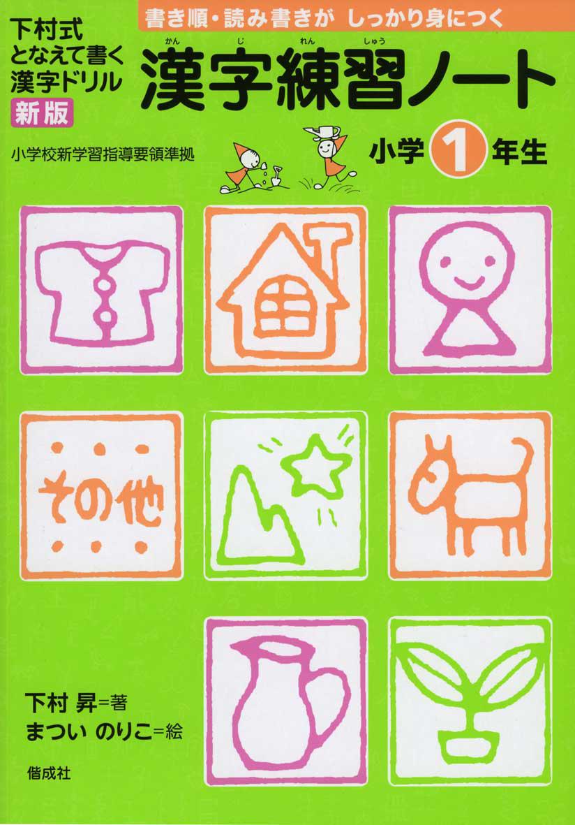 下村式となえて書く漢字練習ノート1年生