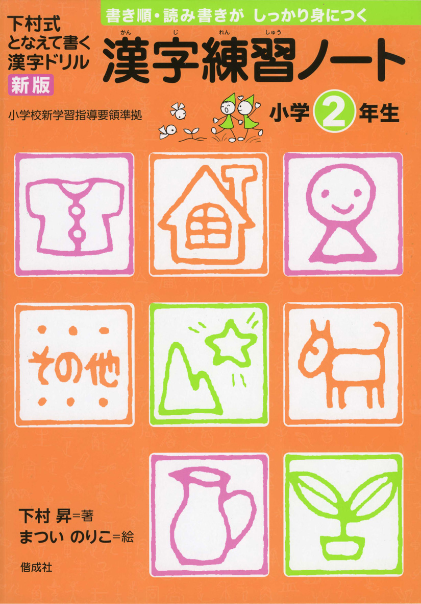 漢字練習ノート小学2年生