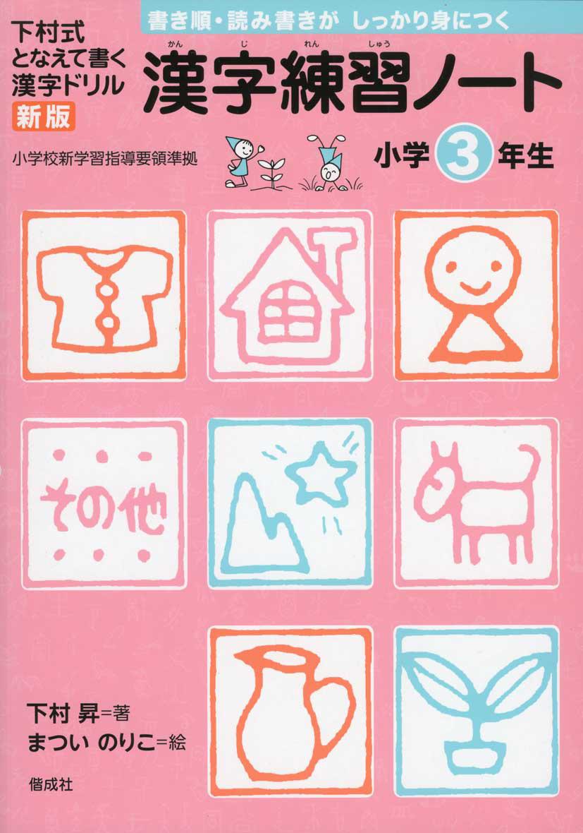 漢字練習ノート小学3年生