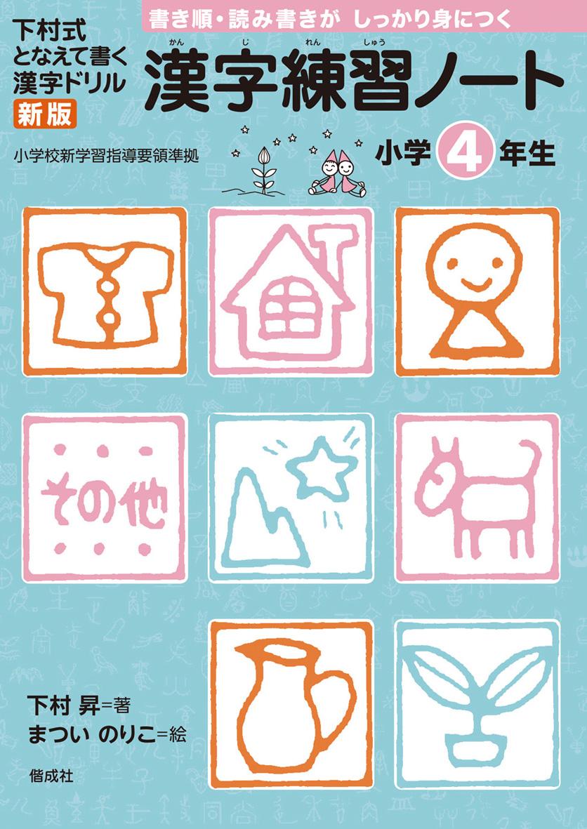 漢字練習ノート小学4年生