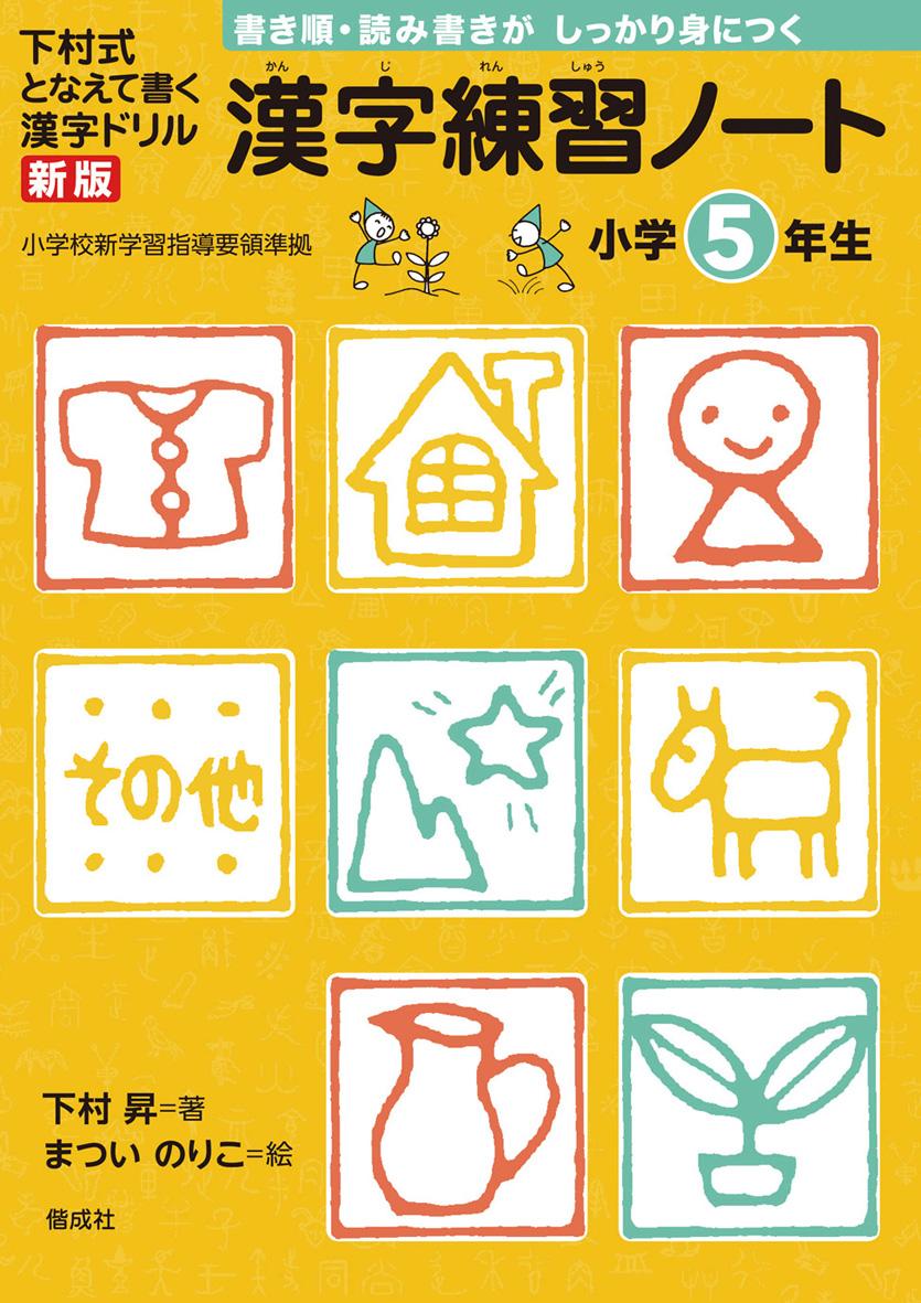 漢字練習ノート小学5年生
