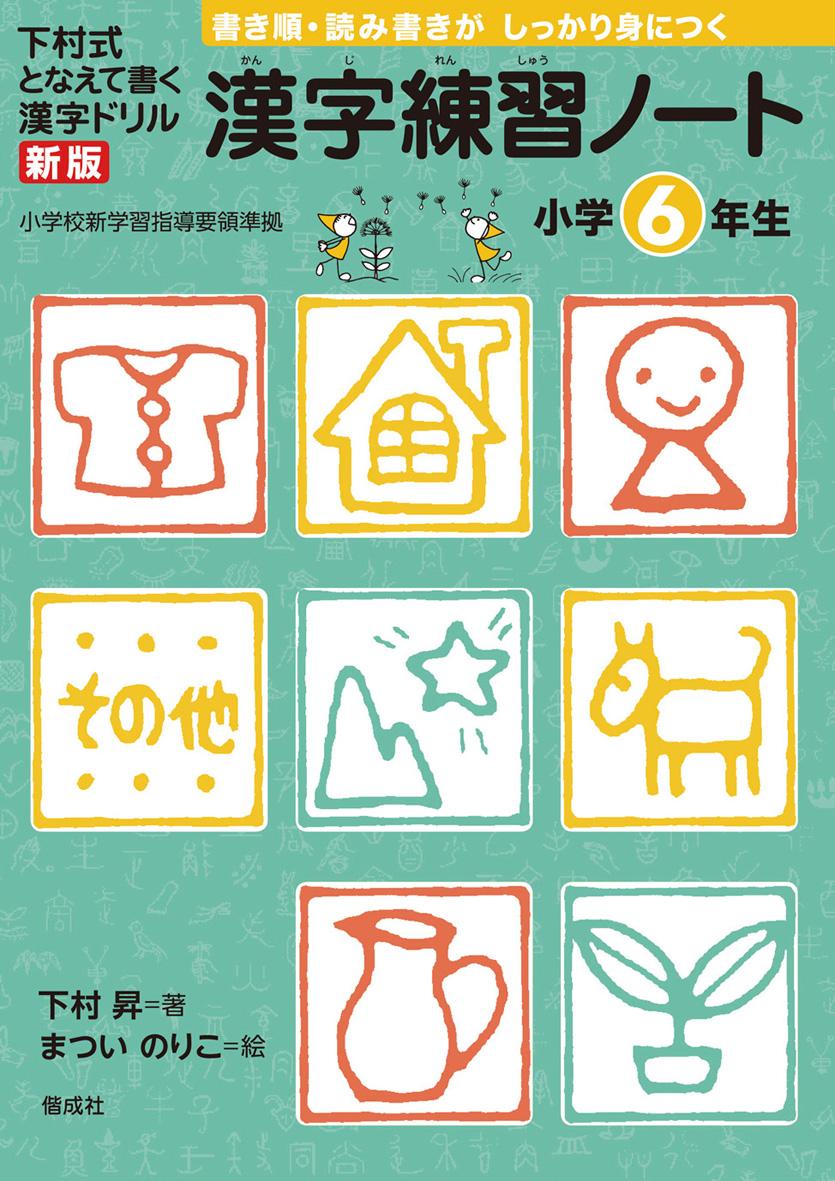 漢字練習ノート小学6年生