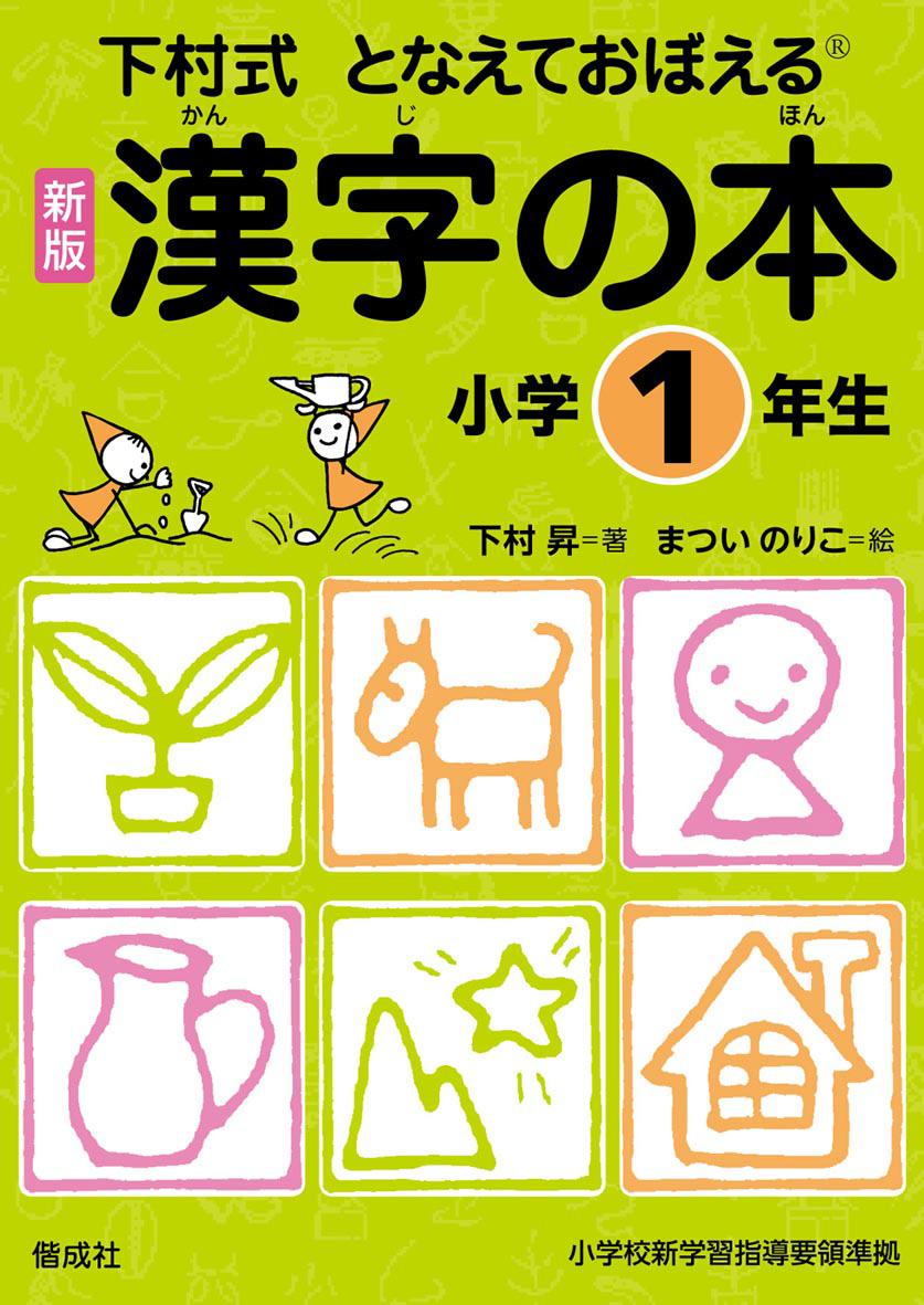 漢字の本小学1年生