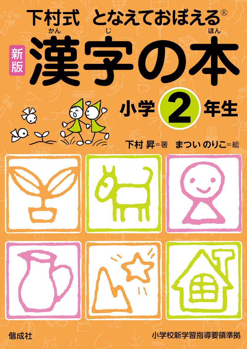 漢字の本小学2年生