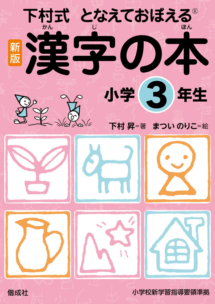 漢字の本小学3年生