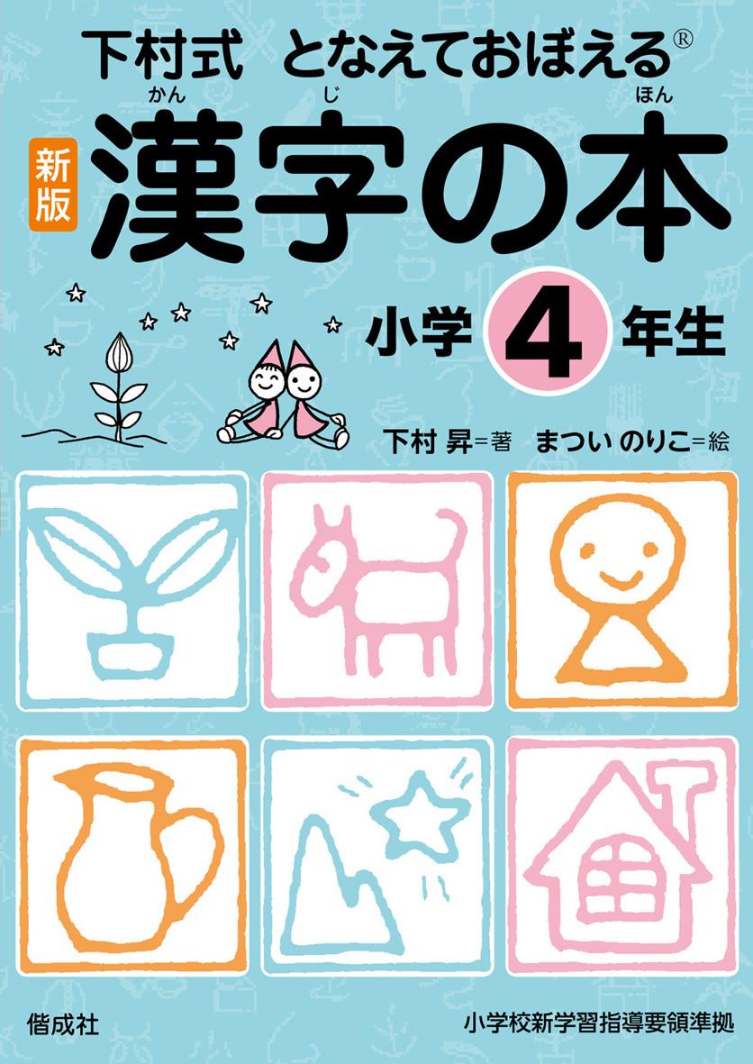 漢字の本小学4年生