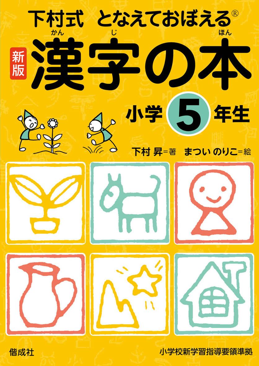 漢字の本小学5年生