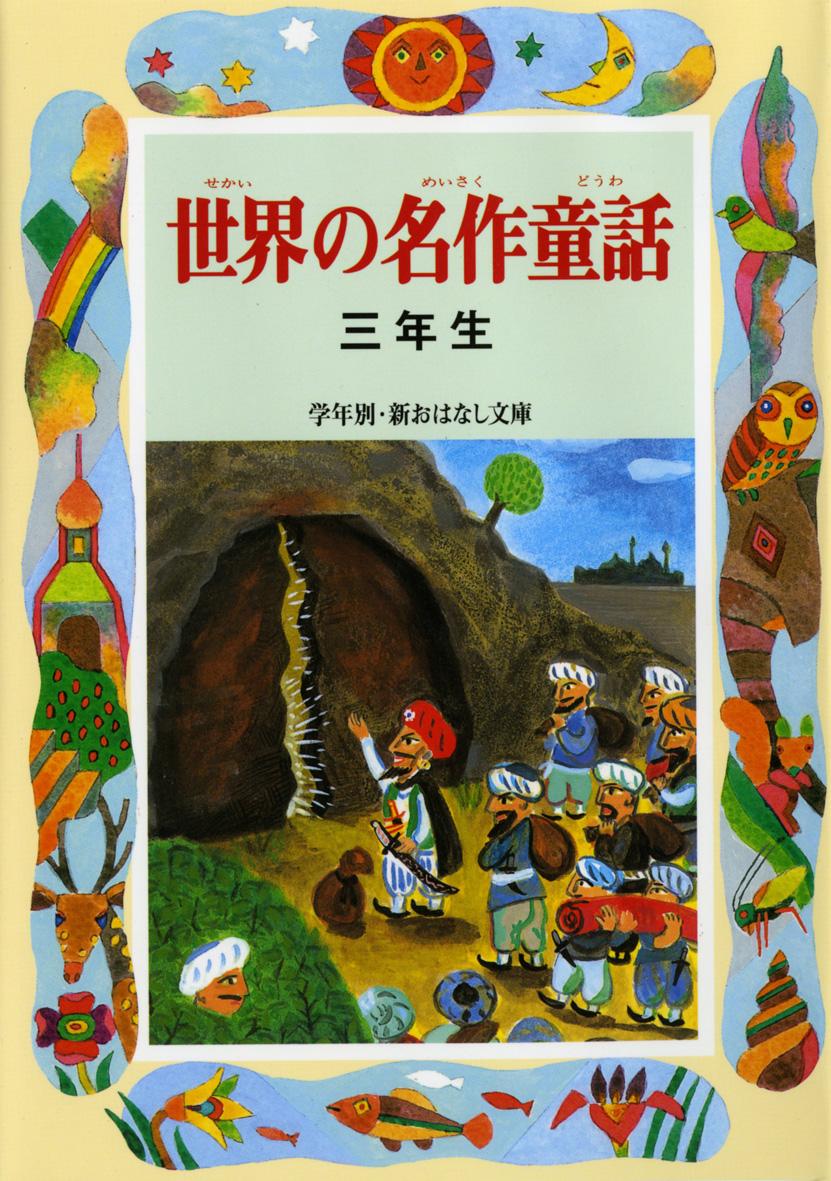世界の名作童話三年生