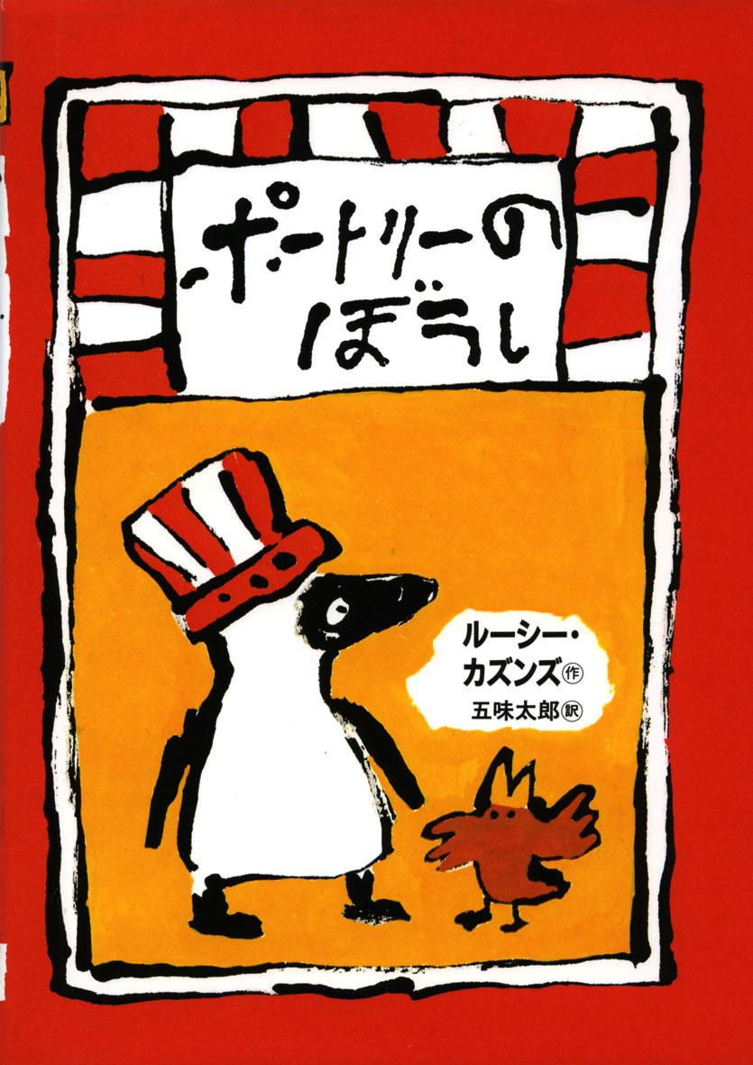 ポートリーのぼうし | 偕成社 | 児童書出版社