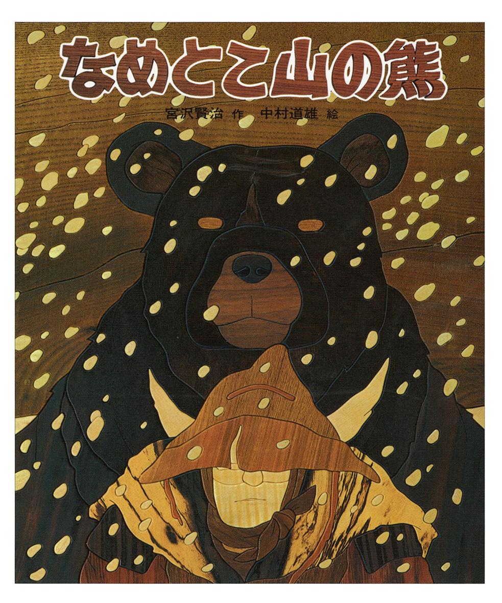 なめとこ山の熊  日本の童話名作選